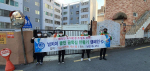 2021년 새해맞이 남천1동 경계 동 합동환경정비 실시