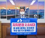 최형욱 부산 동구청장 '자치분권 기대해 챌린지' 동참