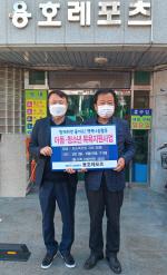 용호3동 『저소득 아동청소년 목욕지원사업』 추진