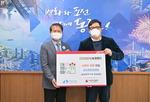 김원묵기념 봉생병원, 동구에 사랑의 성금 500만 원 기탁