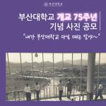 부산대 개교 75주년 맞아 기념 사진 공모 이벤트 개최