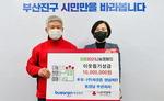 ㈜처갓집 양념치킨 동경남·부산지사, 부산진구청에 성금 기탁