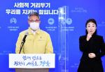 경남 12명 신규 확진…소규모 모임 등 산발 감염
