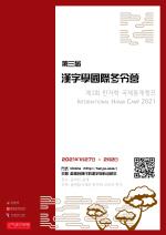 경성대 한국한자연구소, 제3회 한자학 국제동계캠프 개최