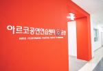 (재)금정문화재단, 아르코공연연습센터@금정 2021 상반기 정기대관 모집