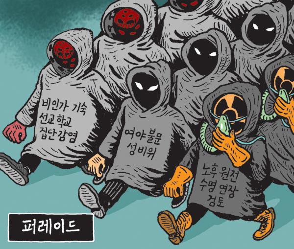 [서상균 그림창] 퍼레이드