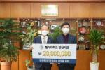 이철훈 리켄케이키코리아(주) 대표이사, 동아대 발전기금 2,000만 원 기부