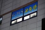 광주 광산구 TCS 국제학교서 100명 확진