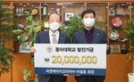 이철훈 리켄케이키코리아㈜ 대표, 동아대 2000만원 쾌척