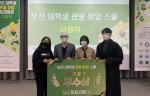 동의대, 부산 대학생 관광창업 스쿨 트래블톤 대회 우수상 수상