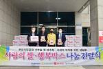 부산시설공단, 기업·유관기관 협력으로 이웃돕기성품 기탁