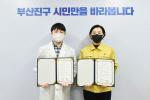 부산진구, 원데이미소치과의원과 아동청소년 치과 의료 지원 업무협약 체결