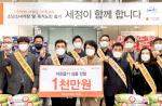세정그룹, 금정구에 이웃돕기 성품 기탁