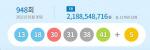 948회 로또 '13, 18, 30, 31, 38, 41'…1등 당첨금 21억8855만원