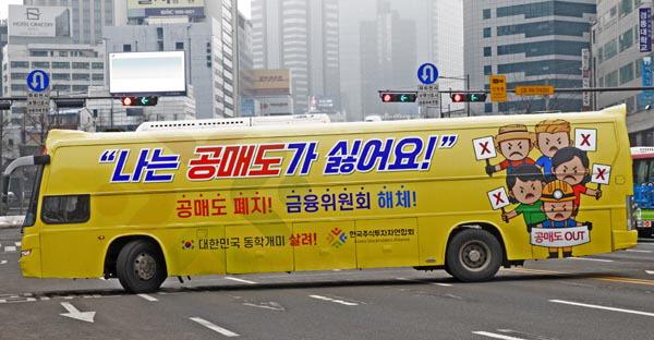 동학개미 셀트리온 反공매도 운동…한국판 '게임스톱' 될까