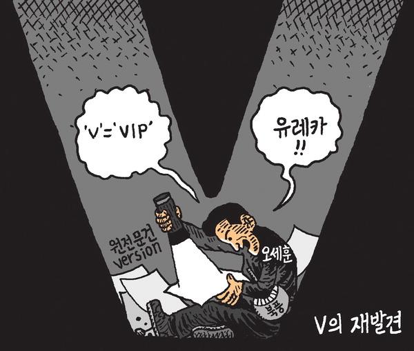 [서상균 그림창] V의 재발견