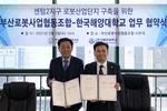 부산로봇사업협동조합과 한국해양대, 로봇산단 구축 위한 업무 협약