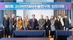 고신대복음병원 대사비만수술센터, 제5회 고신비만대사수술연구회 심포지엄 개최