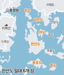 통영 한산도 6개 섬 가기 수월해진다