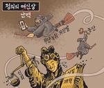 [서상균 그림창] 정의의 난맥상