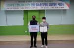 부산외대, '2020 부산권 LINC+사업 연합 캡스톤디자인 경진대회'서 최우수상 수상
