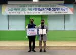 한국해양대 학생들, 부산권 15개교 연합 캡스톤디자인 경진대회 '최우수상'