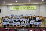 한국해양대 LINC+사업단, '2020 고교-대학 연합 아이디어 공모전' 성료
