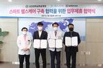 고신대복음병원, 디지털 헬스케어 구축 협약