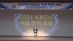 한국해양대, '2021 KMOU 주요 정책 포럼' 개최