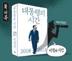 [서상균 그림창] 북 리뷰