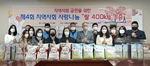 한국해양대 링크플러스사업단, 영도구 해돋이공부방에 쌀 400㎏ 기증