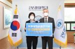 BNK금융그룹 희망나눔재단, 부경대에 2천만 원 기부
