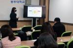 동주대, '소통하는 창의 융합형 창업교육' 워크샵 개최