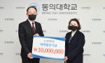 SEC유학원, 동의대에 대학발전기금 1,000만원 기탁