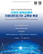 부경대, '차세대육성대학원생포럼' 개최