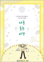 동아대 LINC+사업단, 지역 아동독서클럽과 에세이 '나를 듣는 시간' 발간