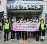 연산8동, 혹한기 대비 합동 방문의 날 개최