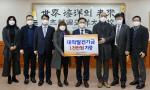 한국해양대 글로벌물류대학원 교수들, 대학발전기금 1천만원 기부