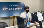 한국예탁결제원- 경력단절여성·노인 일자리 창출 앞장…지역 밀착 사회공헌도 활발