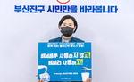서은숙 부산진구청장, '고!고! 챌린지' 릴레이 캠페인 동참