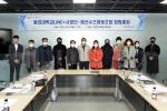 동의대 LINC+사업단, 패션슈즈 협동조합 창립총회 개최