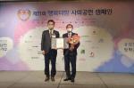 부산환경공단, 사회공헌대상 동반성장위원장 수상