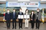 부산경상대학교-연제구청 지역산업맞춤형 일자리창출 지원사업 업무협약 체결