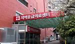 대동병원 '응급실 격리병상 사업자' 선정