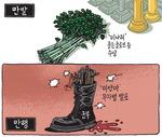 [서상균 그림창] 만발…만행
