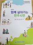 민주시민교과서 나왔다…부산 중학교 174곳 배포