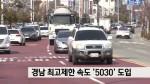 경남도 최고제한속도 5030 도입