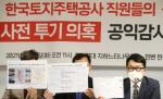 LH 직원들 땅 투기 의혹...변창흠 책임론도