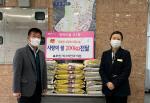 '비스타안과' 해운대구 우1동 행정복지센터에 사랑의 쌀 20포 전달