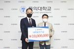 부산 사상구 ㈜그랜드타이어 박만식 대표, 동의대에 대학발전기금 기탁